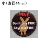 缶バッジピンタイプ=小(44mm)=「Don't buy FUR! Say! NO FUR!」