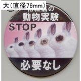 缶バッジピンタイプ=大(76mm)=「化粧品の動物実験必要なし 5匹のウサギ横向き」