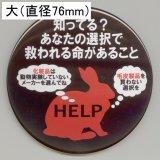 缶バッジピンタイプ=大(76mm)=「動物実験 毛皮反対」