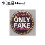 缶バッジピンタイプ=小(44mm)=No.2