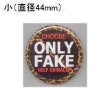 缶バッジピンタイプ=小(44mm)=No.1