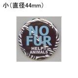缶バッジピンタイプ=小(44mm)=No.11