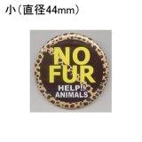 缶バッジピンタイプ=小(44mm)=No.12
