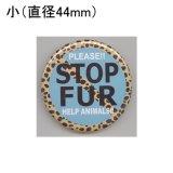 缶バッジピンタイプ=小(44mm)=No.6
