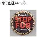 缶バッジピンタイプ=小(44mm)=No.7