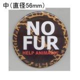 缶バッジピンタイプ=中(56mm)=NO FUR HELP ANIMALS!! チーター柄