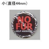 缶バッジピンタイプ=小(44mm)=NO FUR HELP ANIMALS!! ゼブラ柄