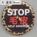 缶バッジピンタイプ=大(76mm)=NO FUR HELP ANIMALS!! ひょう柄