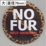 缶バッジピンタイプ=大(76mm)=NO FUR HELP ANIMALS!! チーター柄