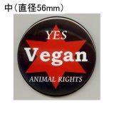 缶バッジピンタイプ=中(56mm)=「YES Vegan ANIMAL RIGHTS 赤星_背景黒」