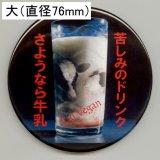 缶バッジピンタイプ=大(76mm)=「苦しみのドリンク さようなら牛乳」