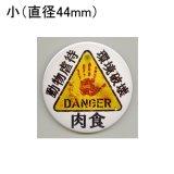 缶バッジピンタイプ=小(44mm)=「動物虐待 環境破壊 肉食 DANGER 三角」