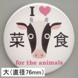 缶バッジピンタイプ=大(76mm)=「アイラブ菜食 for the animals 牛」