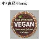 缶バッジピンタイプ=小(44mm)=「VEGAN」