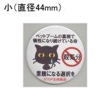 缶バッジピンタイプ=小(44mm)=「STOP殺処分」