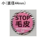 缶バッジピンタイプ=小(44mm)=「STOP毛皮 黒文字 背景ピンク」