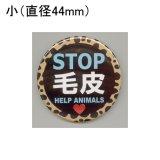 缶バッジピンタイプ=小(44mm)=「STOP毛皮 HELP ANIMALS 文字水色」