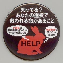画像2: 缶バッジピンタイプ=中(56mm)=「動物実験 毛皮反対」
