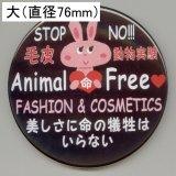 缶バッジピンタイプ=大(76mm)=「STOP NO!!! 毛皮 動物実験」