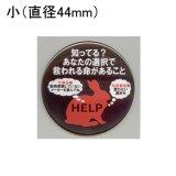 缶バッジピンタイプ=小(56mm)=「動物実験 毛皮反対」