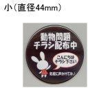 缶バッジピンタイプ=小(44mm)=「動物問題チラシ配布中」
