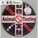 缶バッジピンタイプ=大(76mm)=「動物実験必要なしピンク十字」