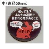 缶バッジピンタイプ=中(56mm)=「動物実験 毛皮反対」