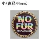 缶バッジピンタイプ=小(44mm)=「NO FUR レインボー」