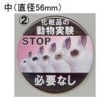 缶バッジピンタイプ=中(56mm)=「化粧品の動物実験必要なし 5匹のウサギ横向き」