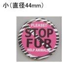 缶バッジピンタイプ=小(44mm)=No.5