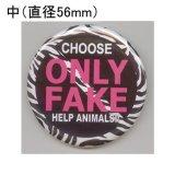 缶バッジピンタイプ=中(56mm)=No.4