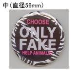 缶バッジピンタイプ=中(56mm)=No.3