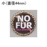 缶バッジピンタイプ=小(44mm)=No.14