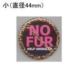 缶バッジピンタイプ=小(44mm)=No.13