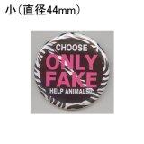 缶バッジピンタイプ=小(44mm)=No.4