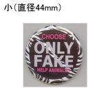 缶バッジピンタイプ=小(44mm)=No.3