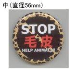 缶バッジピンタイプ=中(56mm)=NO FUR HELP ANIMALS!! ひょう柄