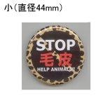 缶バッジピンタイプ=小(44mm)=NO FUR HELP ANIMALS!! ひょう柄