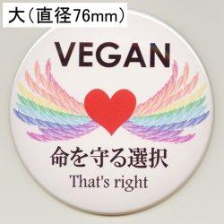 画像1: 缶バッジピンタイプ=大(76mm)=「VEGAN 命を守る選択 That's right」
