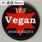 缶バッジピンタイプ=大(76mm)=「YES Vegan ANIMAL RIGHTS 赤星_背景黒」