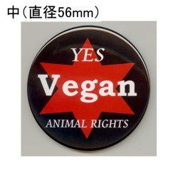画像1: 缶バッジピンタイプ=中(56mm)=「YES Vegan ANIMAL RIGHTS 赤星_背景黒」