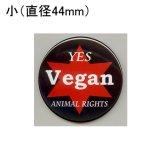 缶バッジピンタイプ=小(44mm)=「YES Vegan ANIMAL RIGHTS 赤星_背景黒」