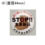 缶バッジピンタイプ=小(44mm)=「命に優しいオシャレを STOP本革製品 合成皮革を選ぼう 革ブーツ」