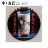 缶バッジピンタイプ=中(56mm)=「苦しみのドリンクさようなら牛乳」