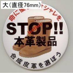 命に優しいオシャレを STOP本革製品 合成皮革を選ぼう 革ブーツ