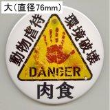 缶バッジピンタイプ=大(76mm)=「動物虐待 環境破壊 肉食 DANGER 三角」