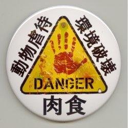 動物虐待 環境破壊 肉食 DANGER 三角
