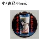 缶バッジピンタイプ=小(44mm)=「苦しみのドリンクさようなら牛乳」