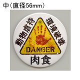 缶バッジピンタイプ=中(56mm)=「動物虐待 環境破壊 肉食 DANGER 三角」
