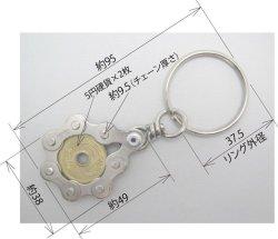 自転車チェーンキーホルダー 5円硬貨付